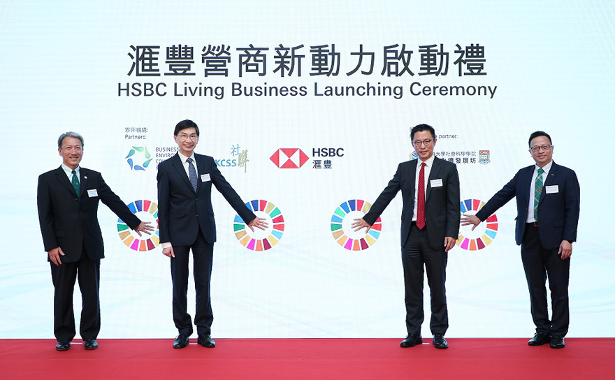 The launch ceremony in 2018 for HSBC Living Business